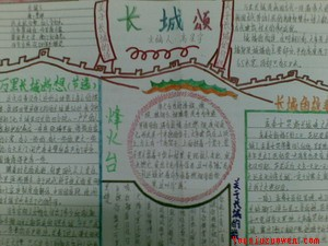 万里长城手抄报/世界遗产长城手抄报/关于长城的手抄报/万里长城手